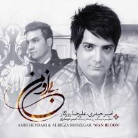 Amir-Heydari-Man-Bi-Oun-(Ft-Alireza-Roozegar)