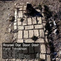 Farid-Tabakhian-Royaei-Dar-Door-Dast