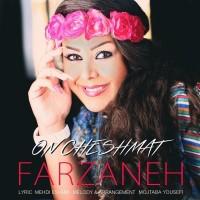 Farzaneh-On-Cheshmat