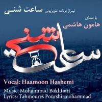 Haamoon-Hashemi-Saate-Sheni