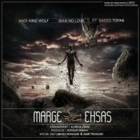 Hadi-King-Wolf_Iman-No-Love-Marge-Ehsas-(Ft-Saeed-Toofan)