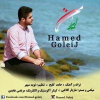 Hamed-Goleij-Irane-Man