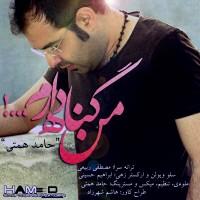 Hamed-Hemmati-Man-Gonah-Daram