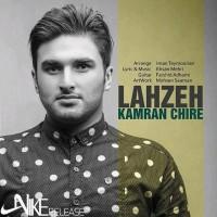 Kamran-Chire-Lahzeh