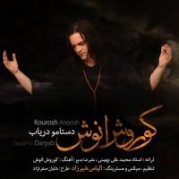 Kourosh-Anoosh-Dastamo-Daryab
