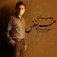 Mahdi-Bayat-Ham-Boghz