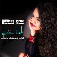 Mandana-Khazraei-Shame-Khamoosh
