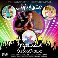 Masoud-Saadatmand-Eshghe-Interneti