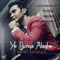 Mehdi-Alikhani-Yek-Donya-Alaghe