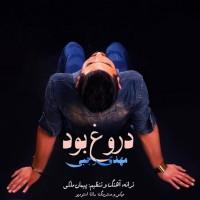 Mehdi-Rajabi-Doroogh-Bood