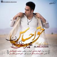Mohammad-Alinejadian-Haghe-Ehsas