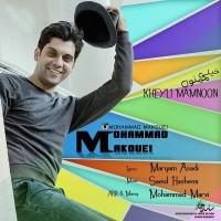Mohammad-Makouei-Kheyli-Mamnoon