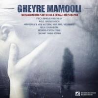 Mohammad-Mousavi-Nejad-Ghire-Mamooli-(Ft-Behzad-Khosh-Bayan)