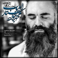 Mohammadjavad-Sataroloyoub-Bejang-To-Ba-Khodet