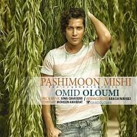 Omid-Oloumi-Pashimoon-Mishi
