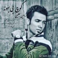 Ramin-Jalili-Kooche-Bi-Bahooneh