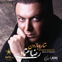 Reza-Etemadi-Setareh-Baroon