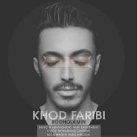 Rooholamin-Khod-Faribi