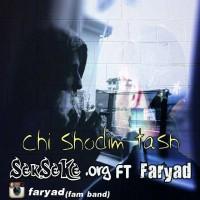 Sekseke-Band-Chi-Shodim-Tash-(Ft-Faryad)