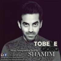 Shamim-Tobeye-Gorg