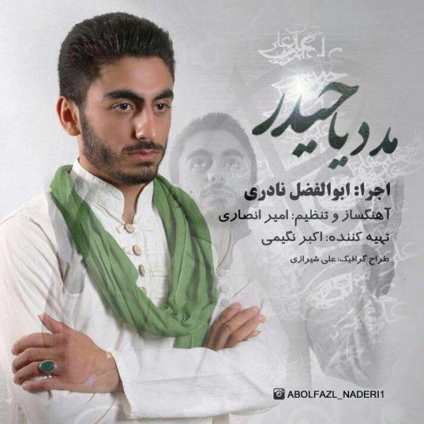 Abolfazl Naderi - Madad Ya Heydar