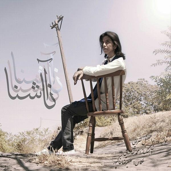 Abolfazl Saraei - Na Ashna