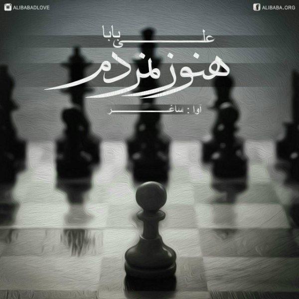 Ali Baba - Hanooz Namordam