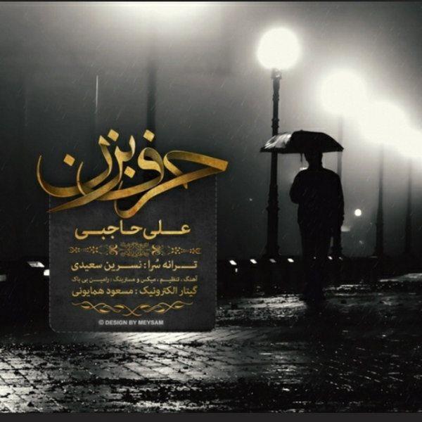 Ali Hajebi - Harf Bezan