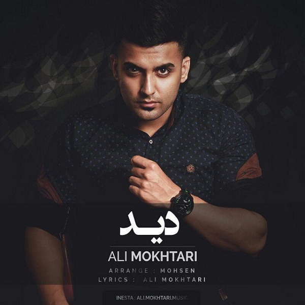 ?Ali Mokhtari - Did