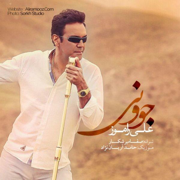 Ali Ramooz - Javooni