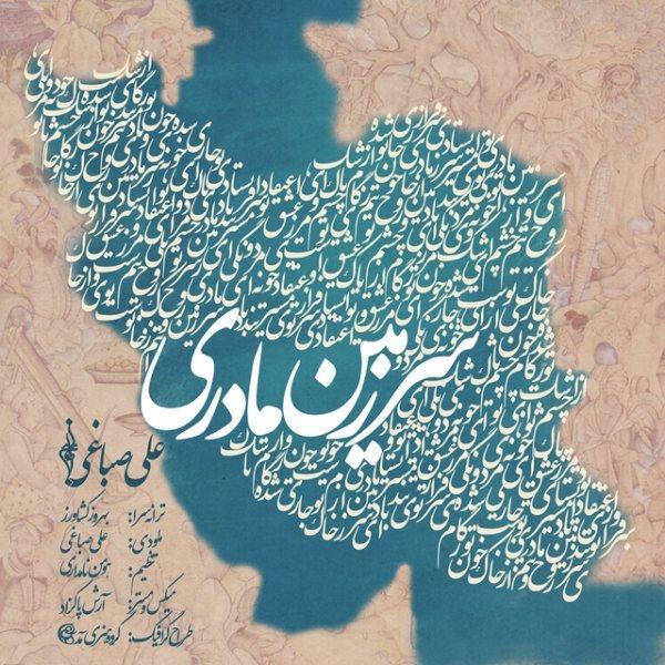 Ali Sabbaghi - Sarzamin Madari