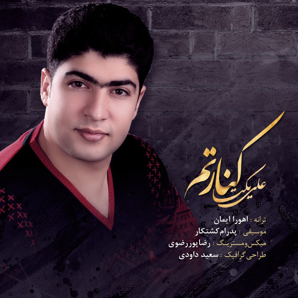 Ali Yekta - Kenaretam