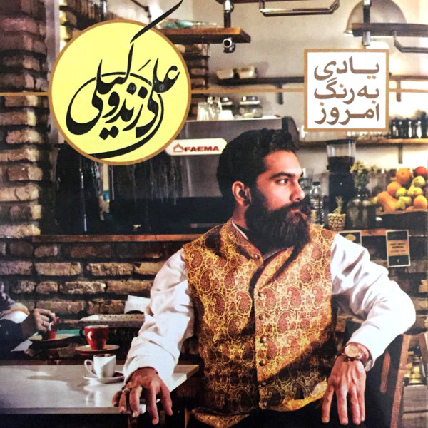 Ali Zand Vakili - Shahzadeye Roya