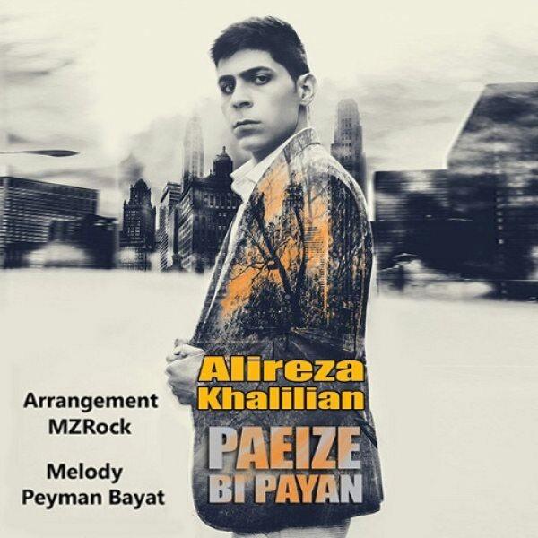Alireza Khalilian - Paeize Bi Payan