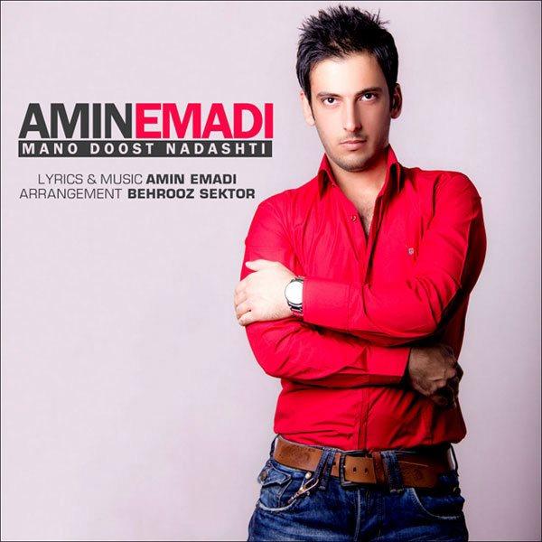 Amin Emadi - Mano Doost Nadashti