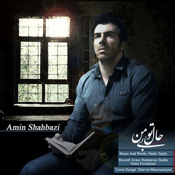 Amin Shahbazi - Haale To Bi Man