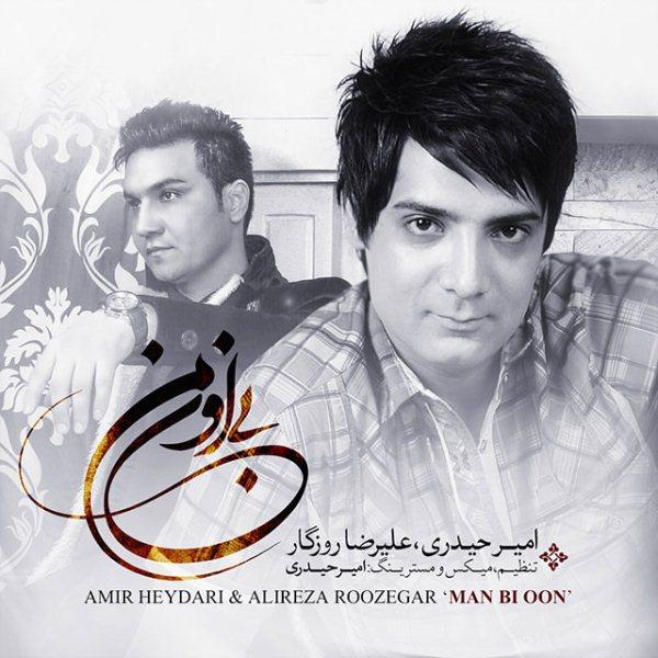 Amir Heydari - Man Bi Oun (Ft Alireza Roozegar)