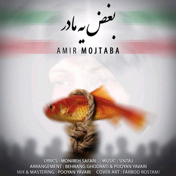 Amir Mojtaba - Boghze Ye Madar