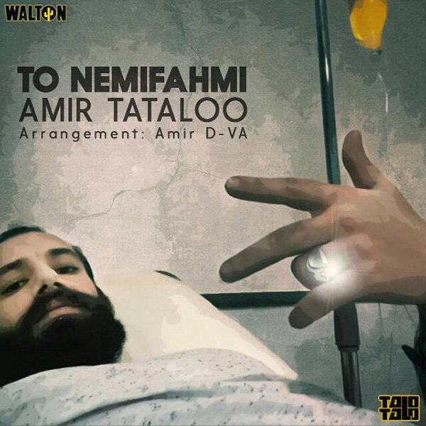 Amir Tataloo - To Nemifahmi