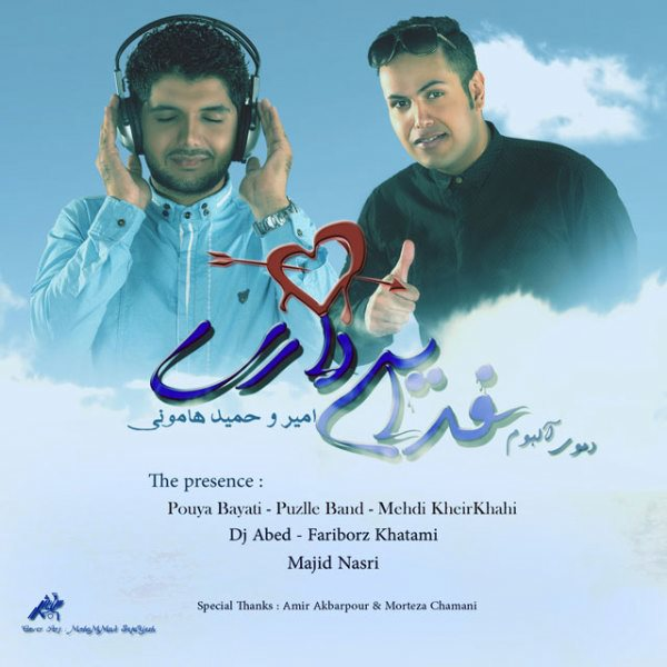 Amir & Hamid Hamooni - Fadaei Dari (Album Demo)