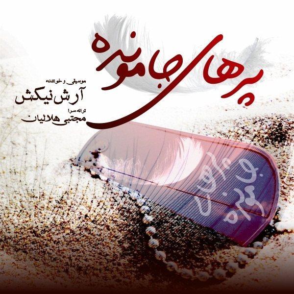 Arash Nikesh - Parhaye Ja Mondeh