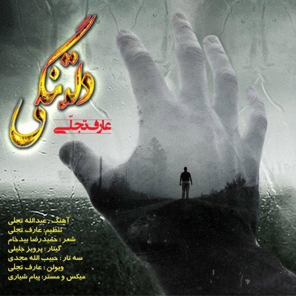 Aref Tajalli - Deltangi
