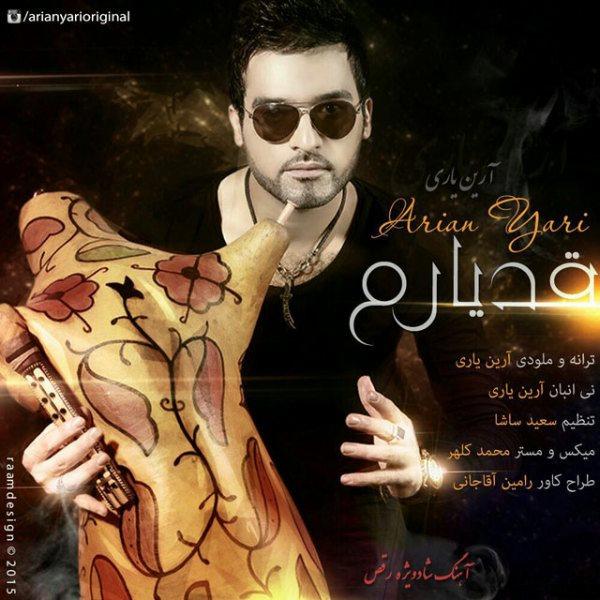 Arian Yari - Ghade Yaram
