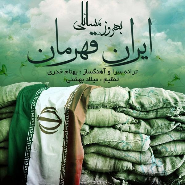 Behrooz Masaeli - Irane Ghahreman