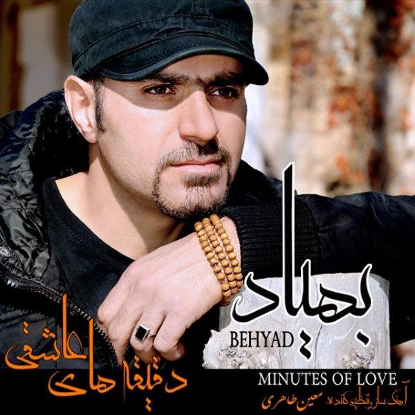 Behyad - Daghighehaye Asheghi