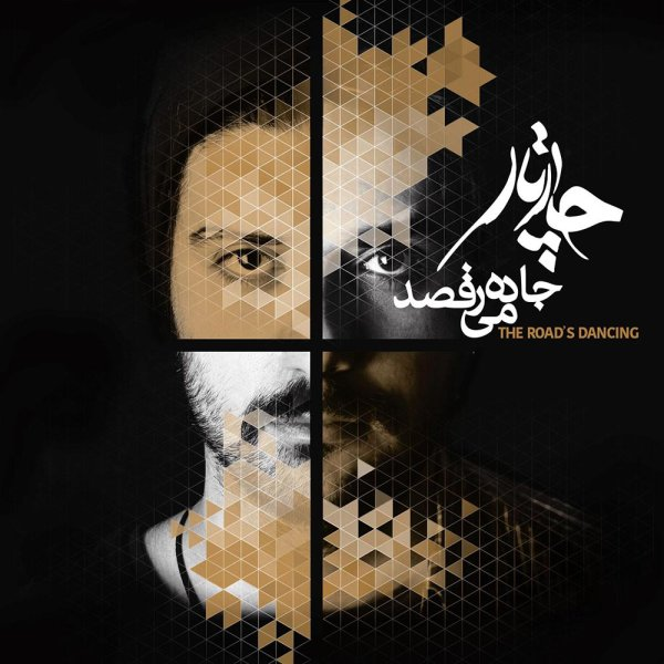 Chaartaar - Hozouri Etefaghi