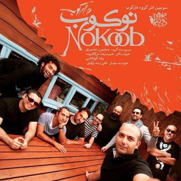 Daarkoob Band - Asheghe Ou
