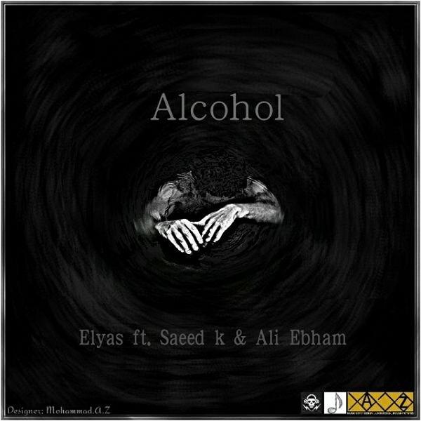 Elyas - Alkol (Ft Saeed & Ali Ebham)