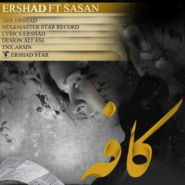 Ershad - Coffee (Ft Sasan)