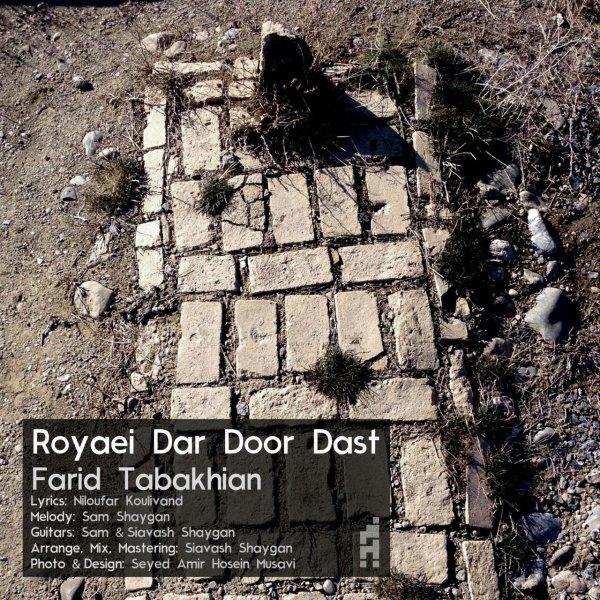 Farid Tabakhian - Royaei Dar Door Dast